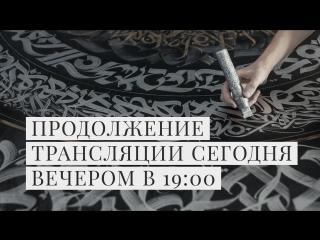 Роспись каллиграфией двухметрового холста!