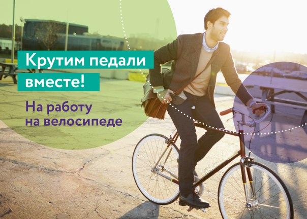 #наработунавелосипеде, #сетелемнавелосипеде Сотрудники Сетелем Банка