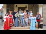 Обряд сватовства Евгения и Марины!