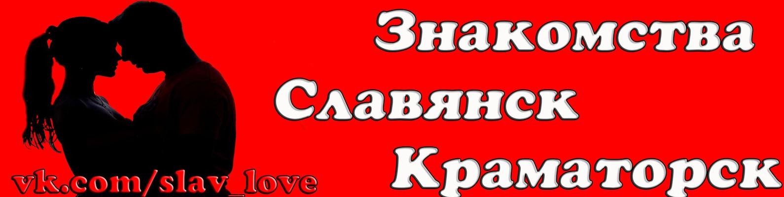 Сайт знакомств в Краматорске (девушки)
