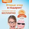 """Оптика """"ЯВИЖУ!"""" Краснодар"""