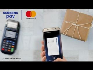 Mastercard и Samsung представляют в России Samsung Pay