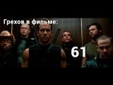 Все киногрехи фильма Люди Икс. Начало. Росомаха.