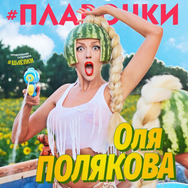 Оля Полякова - Плавочки (2016)