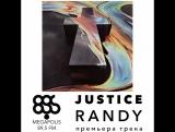 Justice «Randy» – премьера на Megapolis 895 FM