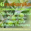 Греческая косметика в Greekanika