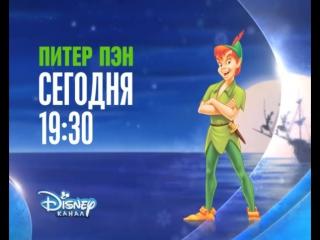 Питер Пэн на Канале Disney