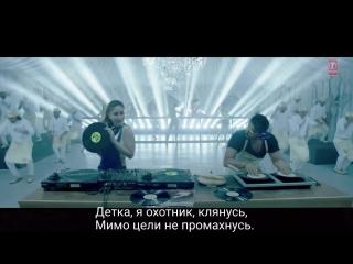 Арджун Капур и Карина Капур - Он и она - High Heels Te Nachche (рус.суб).