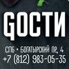 | GОСТИ | Cafe | Тел - 9830535
