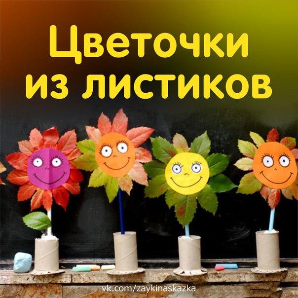 Забавные цветочки из листиков