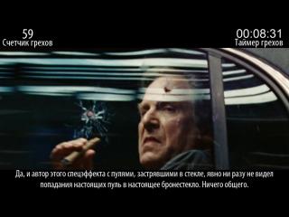 Все грехи фильма Особо опасен