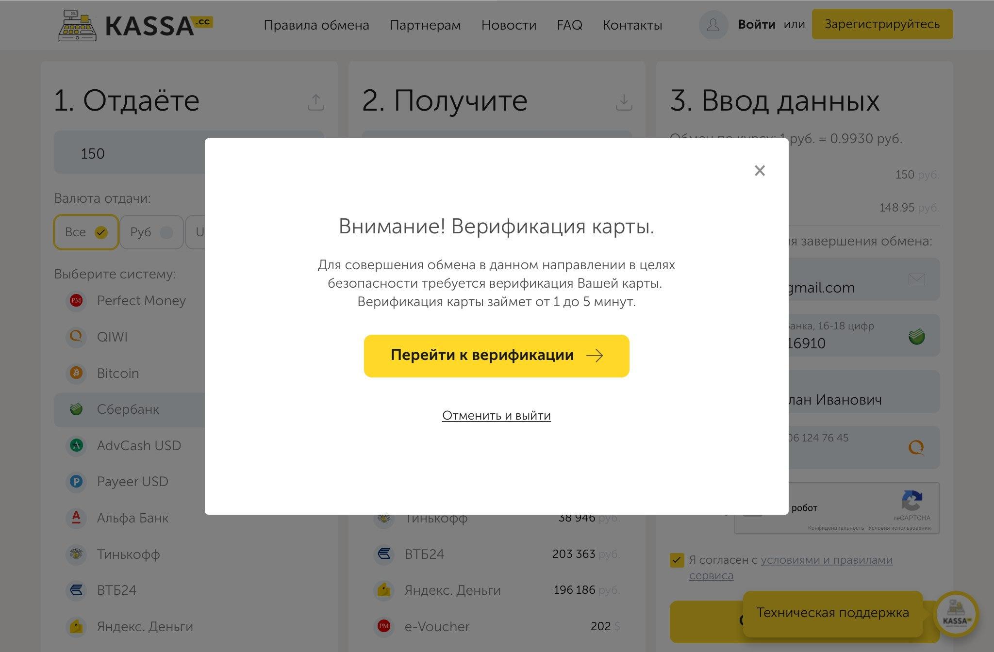 Kassa.cc - единый обмен валюты. Перевод с карты Сбербанка на QIWI RUB