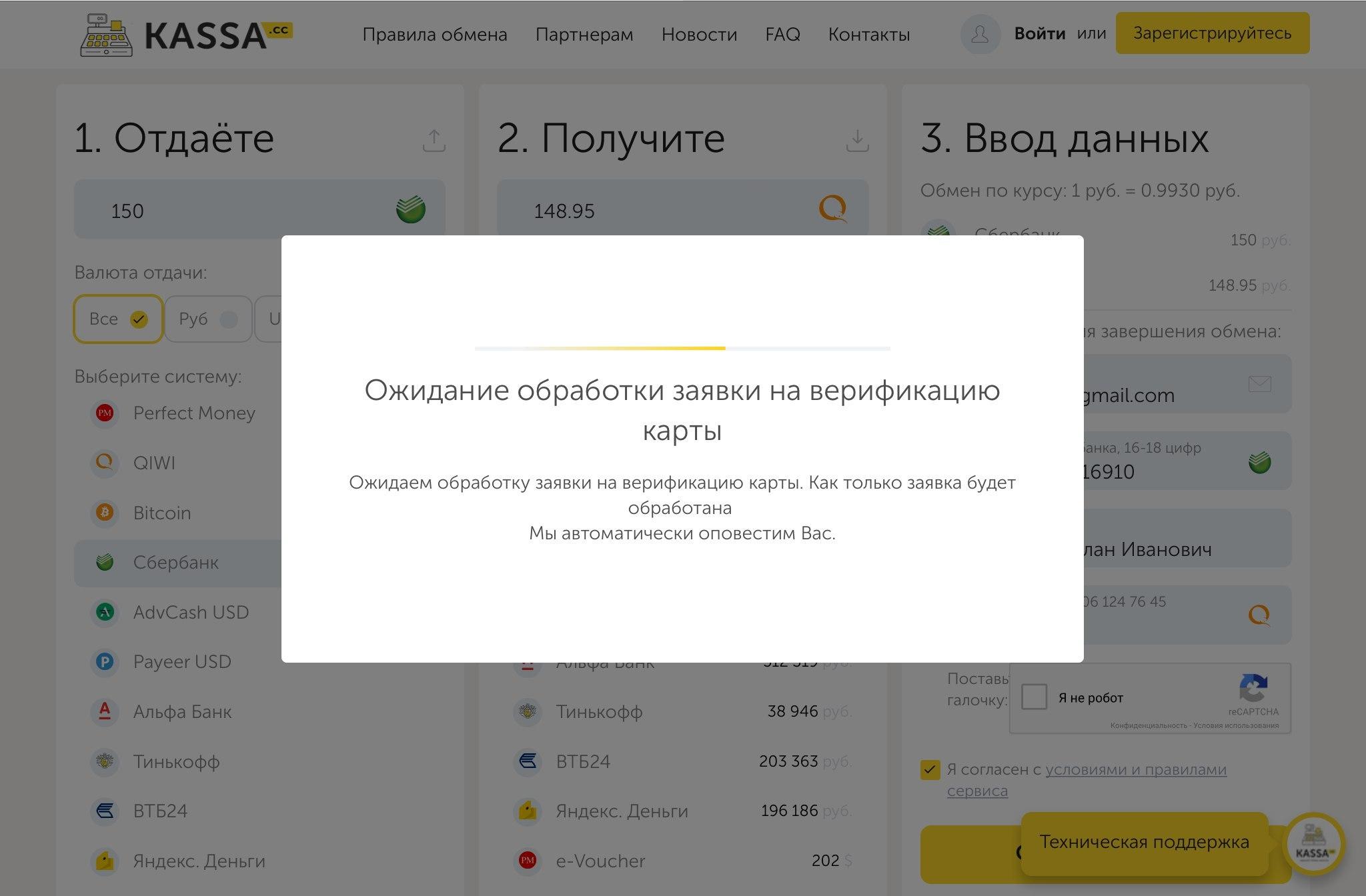 Kassa.cc - единый обмен валюты. Перевод с карты Сбербанка на Bitcoin