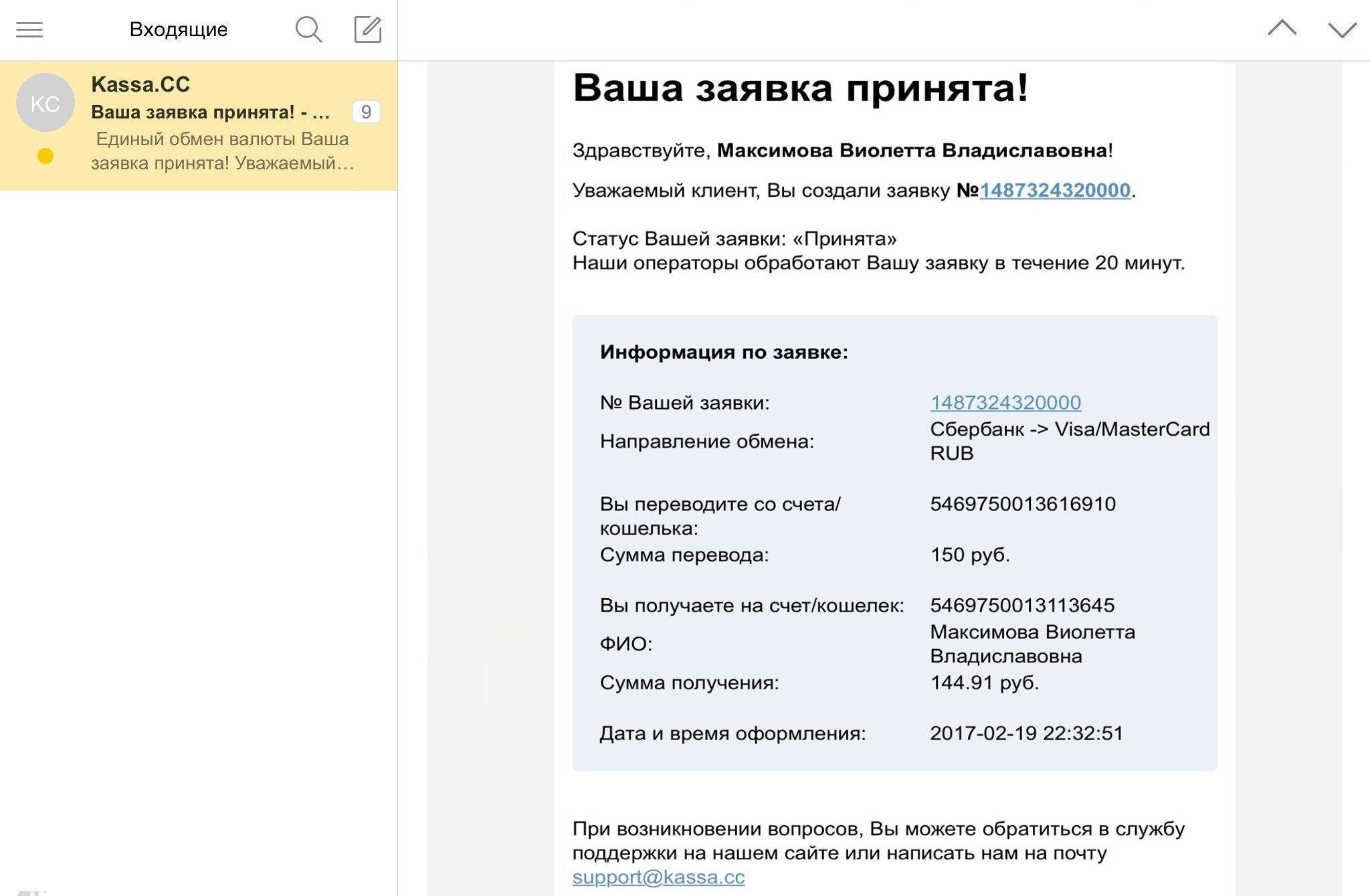 Kassa.cc - единый обмен валюты. Обмен Сбербанк на Visa/MasterCard RUB
