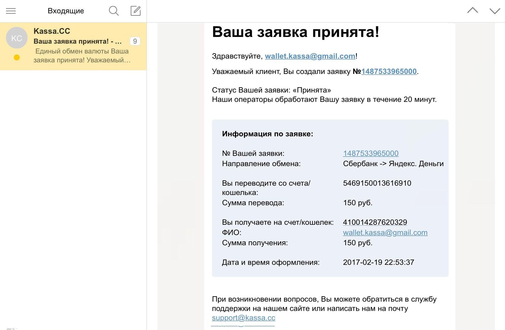 Kassa.cc - единый обмен валюты. Перевод с карты Сбербанка на Яндекс.Деньги