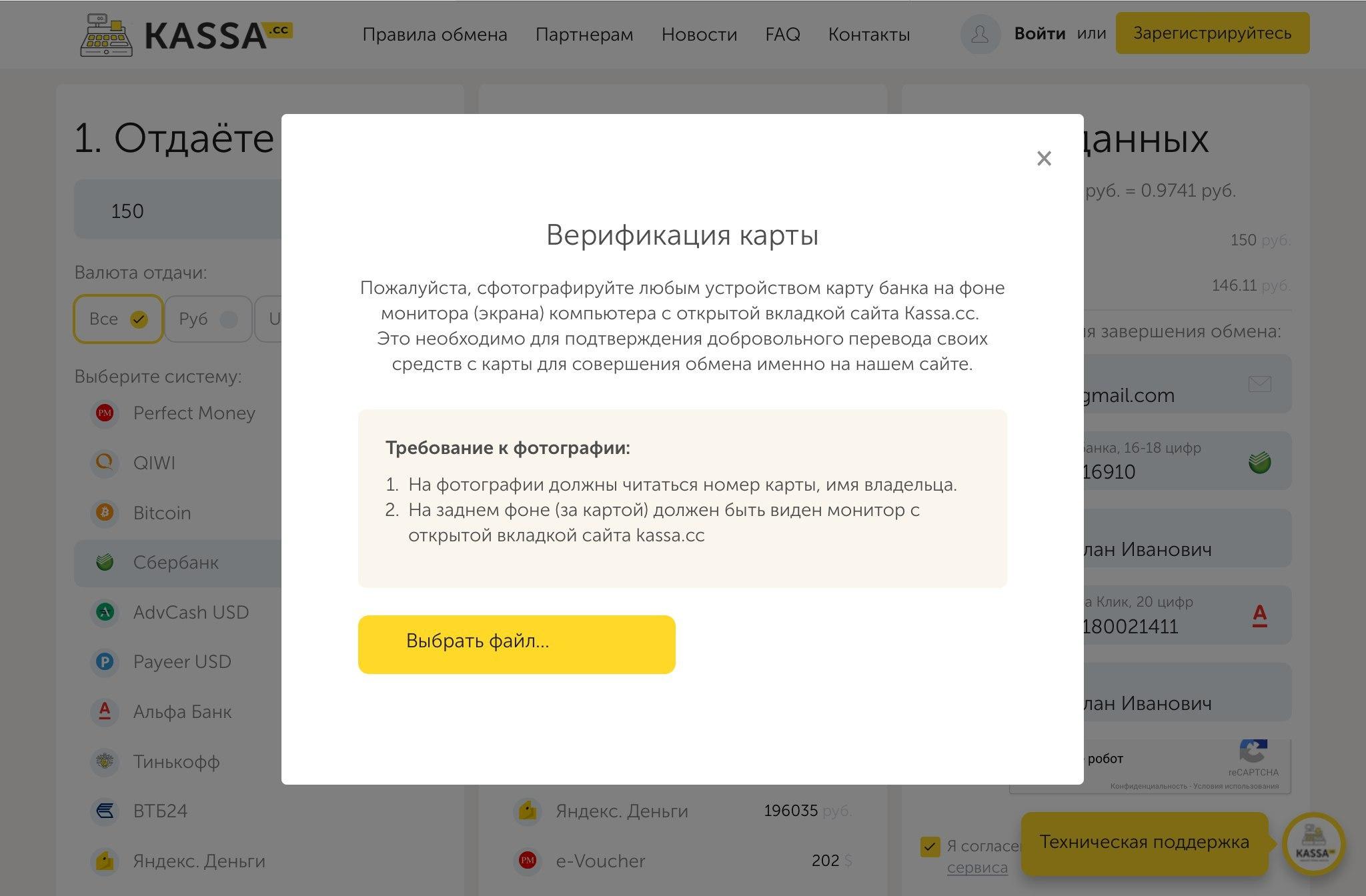 Kassa.cc - единый обмен валюты. Обмен Сбербанк на Альфа-Банк