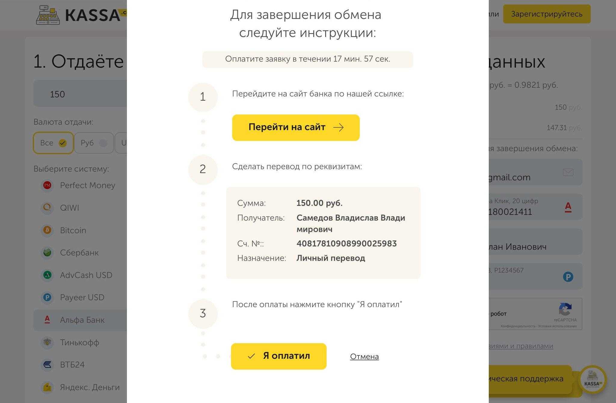 Kassa.cc - единый обмен валюты. Перевод с карты Альфа-Банк на Payeer RUB