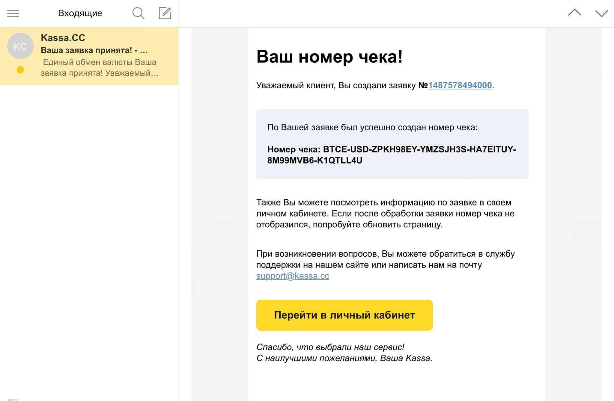 Kassa.cc - единый обмен валюты. Перевод с карты Альфа-Банк на BTC-e USD