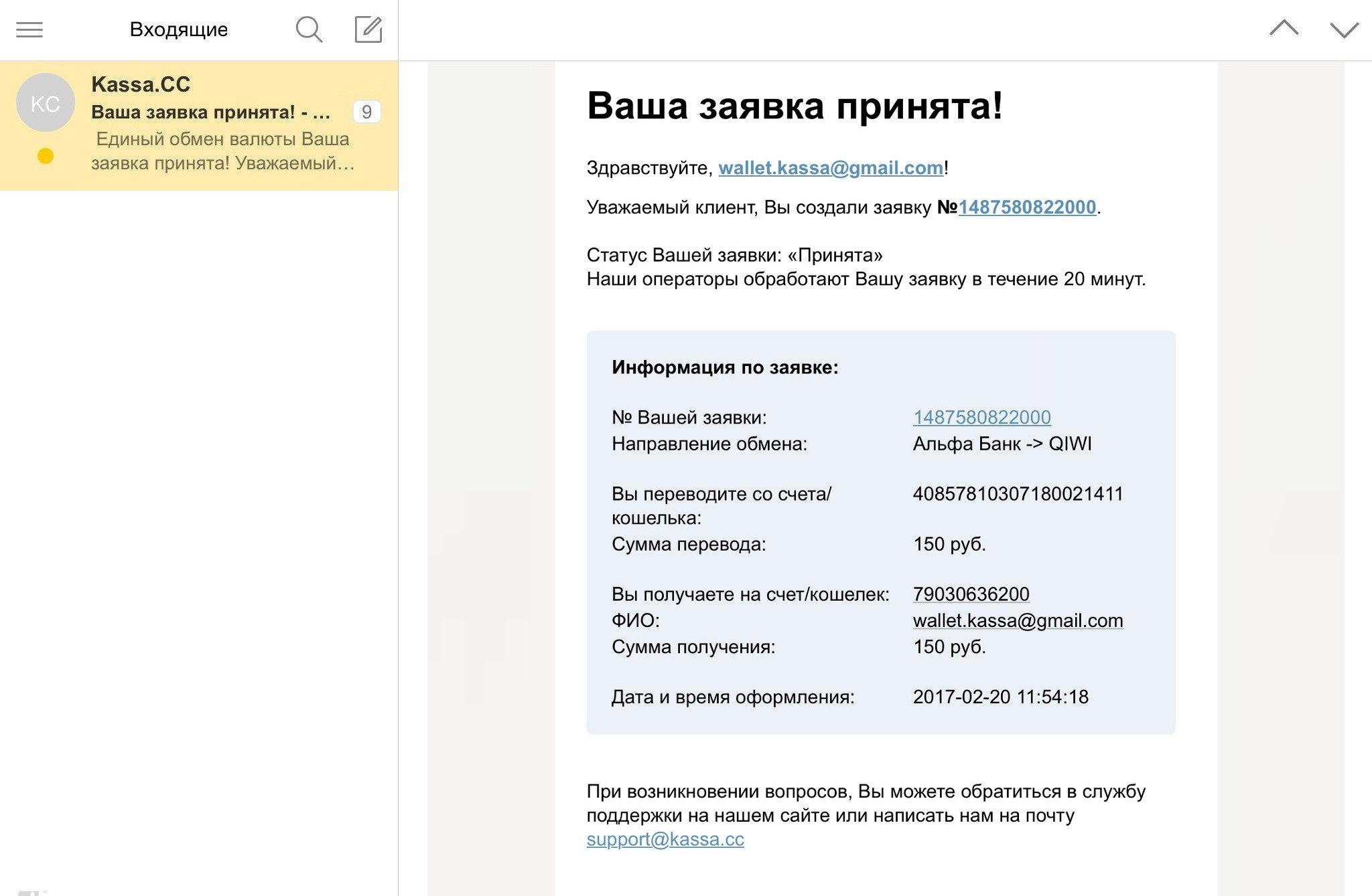 Kassa.cc - единый обмен валюты. Перевод с карты Альфа-Банк на QIWI RUB