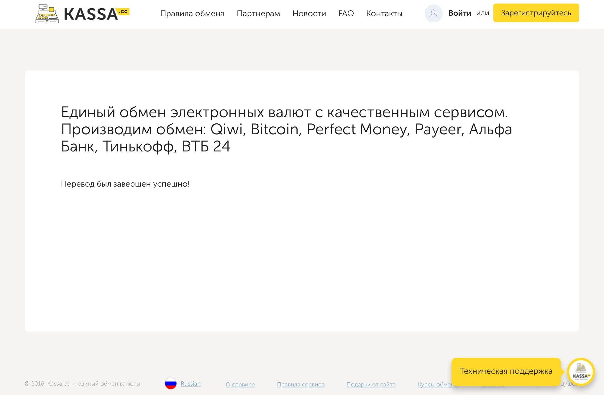 Kassa.cc - единый обмен валюты. Вывод Perfect Money USD на карту Сбербанка