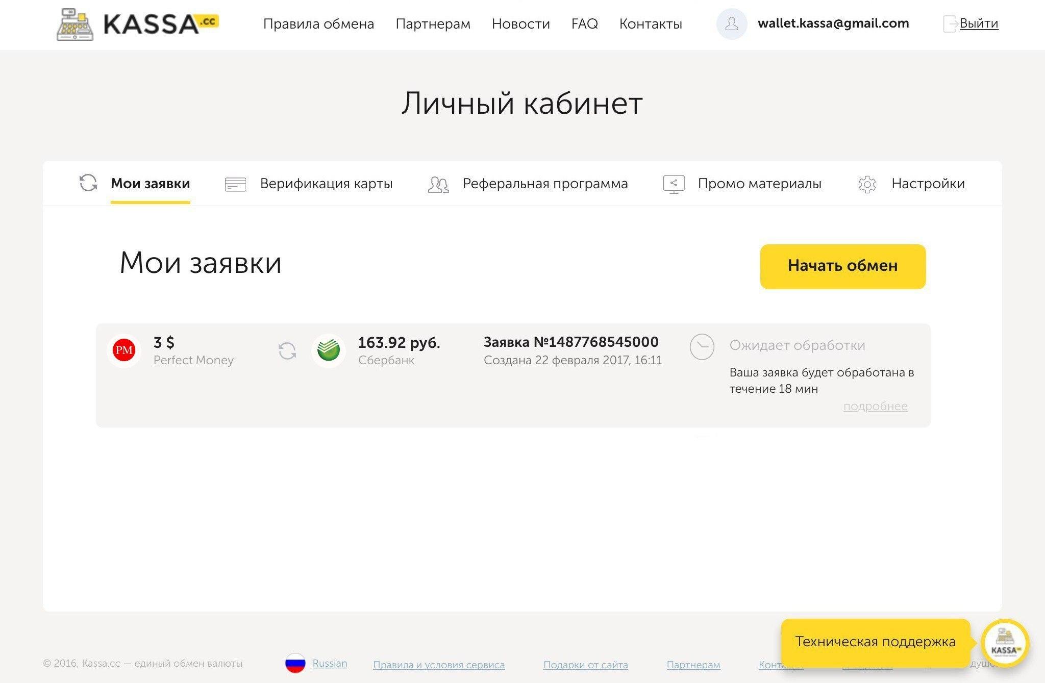 Kassa.cc - единый обмен валюты. Вывод Perfect Money USD на карту Сбербанкак