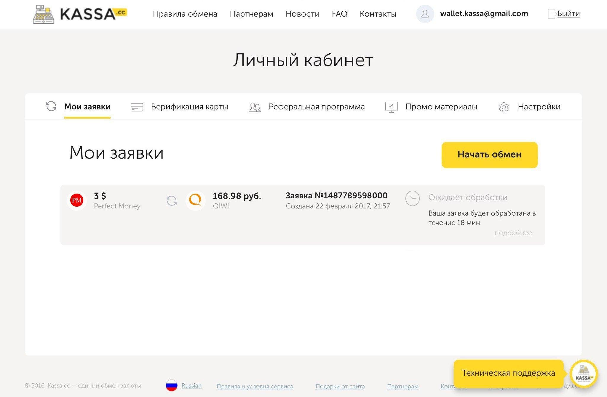 Kassa.cc - единый обмен валюты. Обмен Perfect Money USD на QIWI RUB
