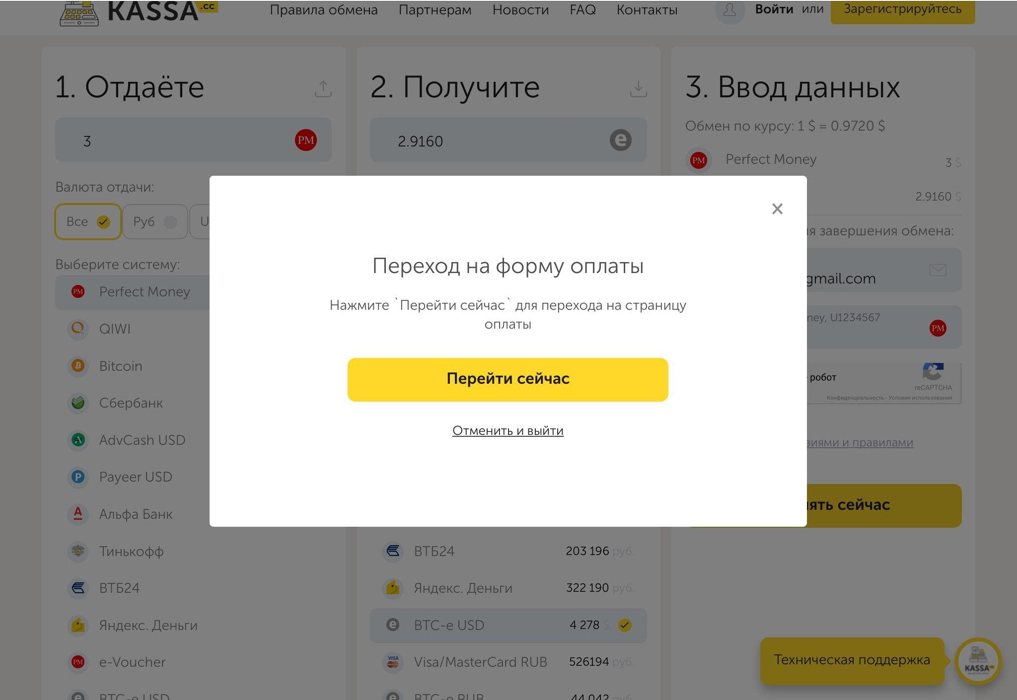 Kassa.cc - единый обмен валюты. Обмен Perfect Money USD на BTC-e USD