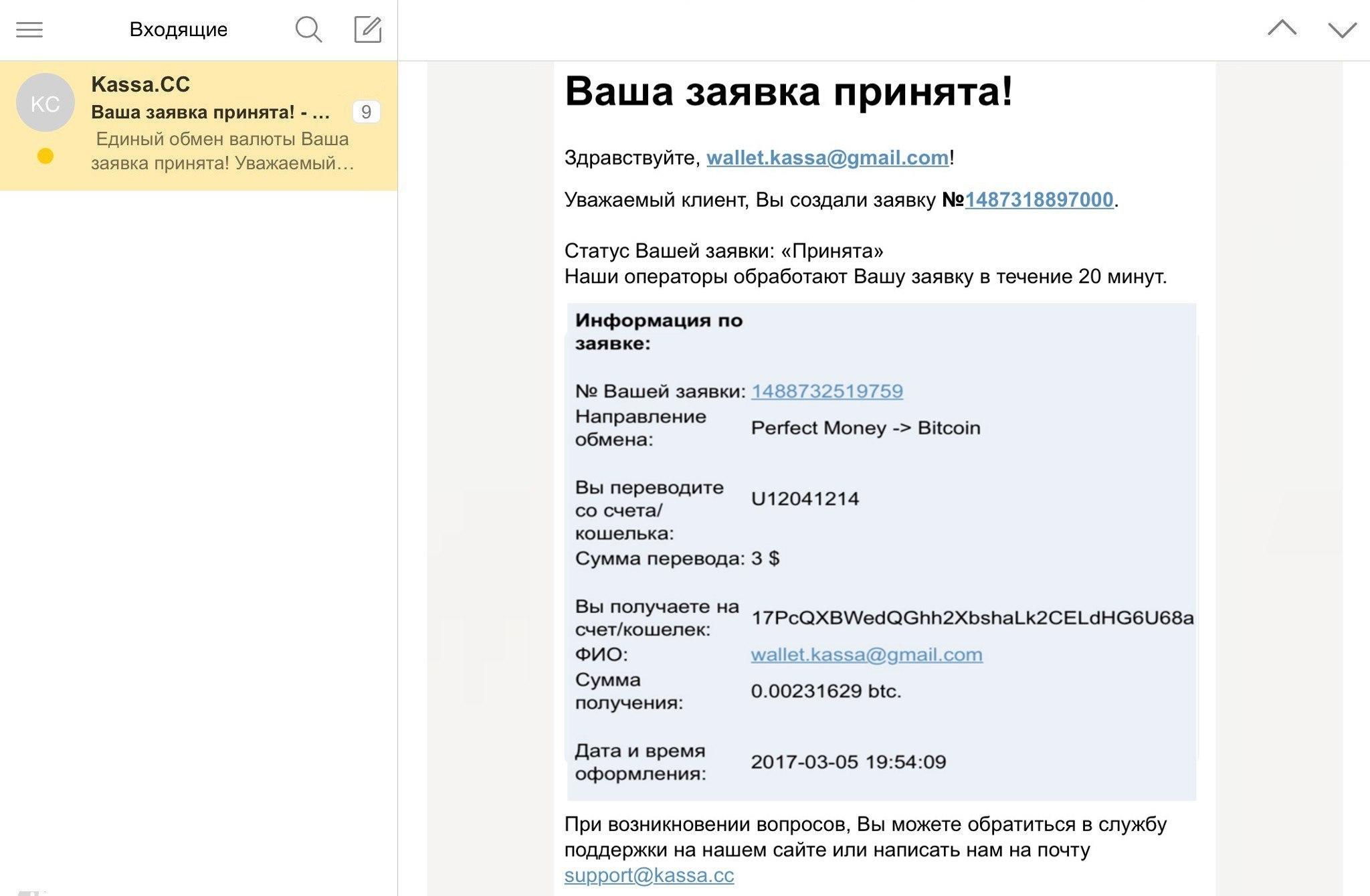 Kassa.cc - единый обмен валюты. Обмен Perfect Money USD на Bitcoin