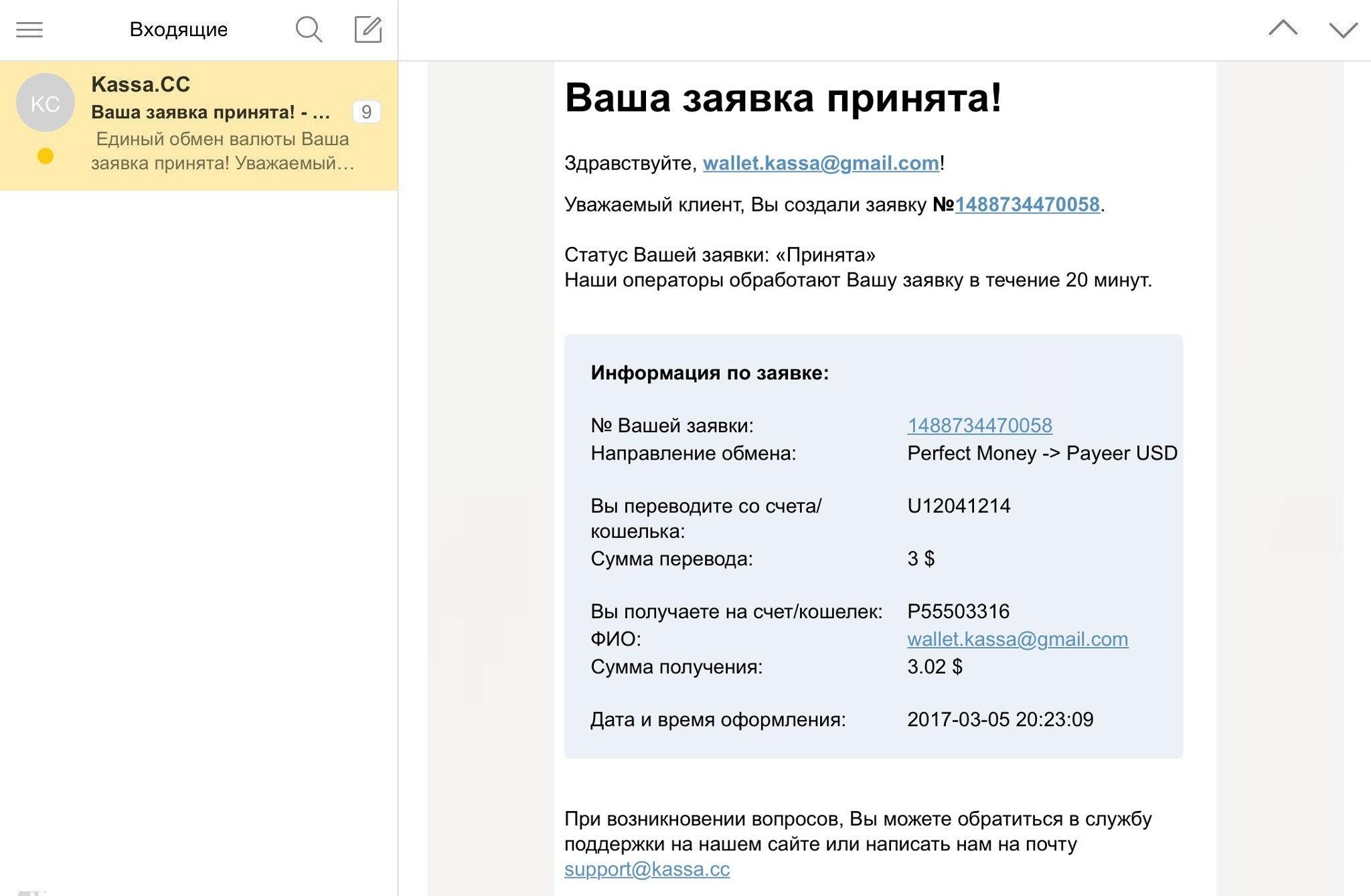 Kassa.cc - единый обмен валюты. Обмен Perfect Money USD на Payeer USD