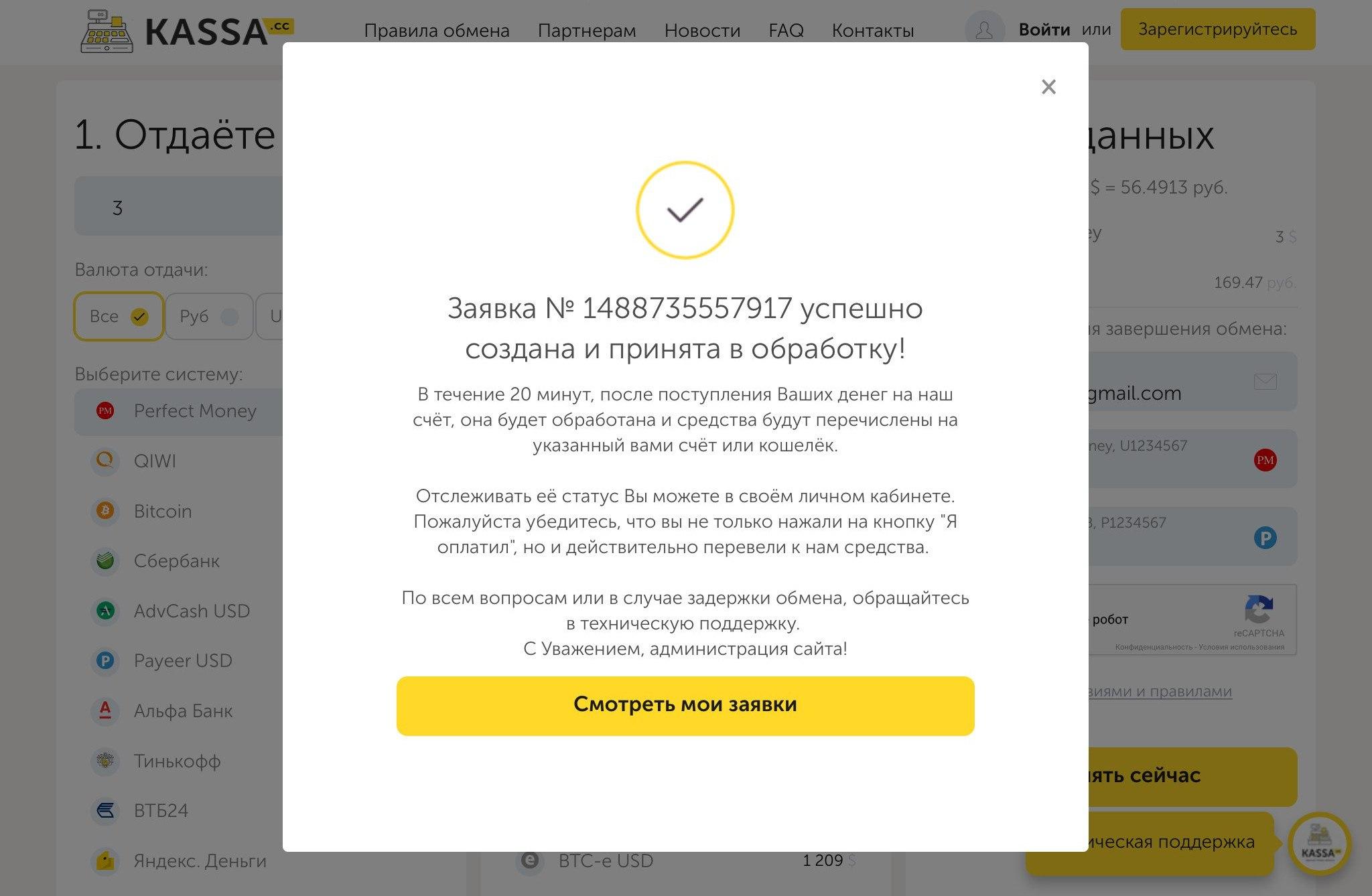 Kassa.cc - единый обмен валюты. Обмен Perfect Money USD на Payeer RUB