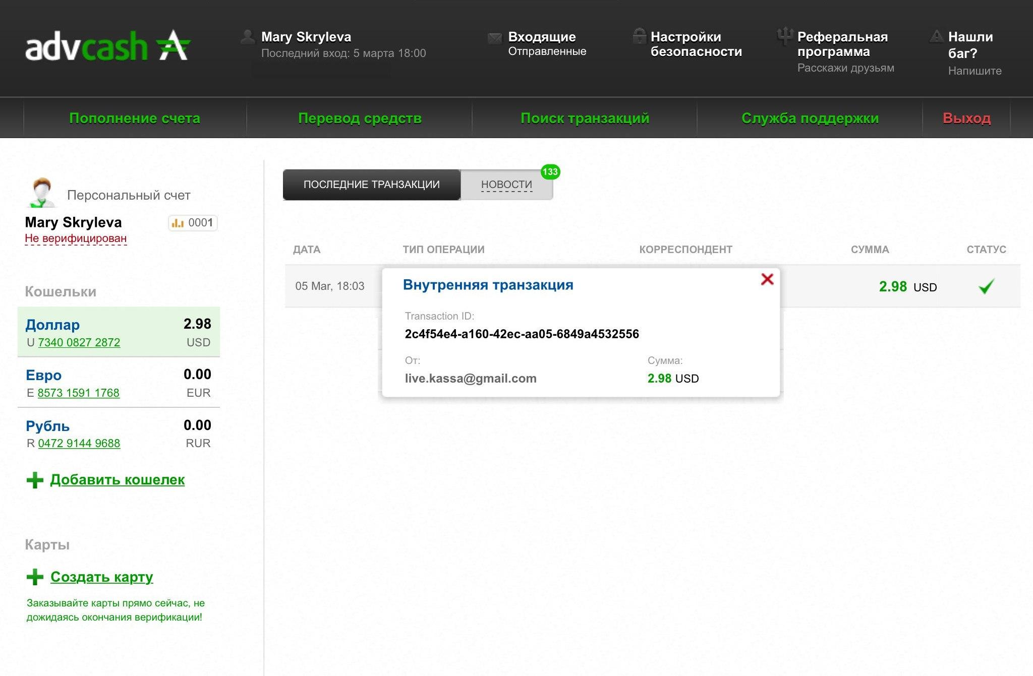 Kassa.cc - единый обмен валюты. Обмен Perfect Money USD на Advanced Cash USD