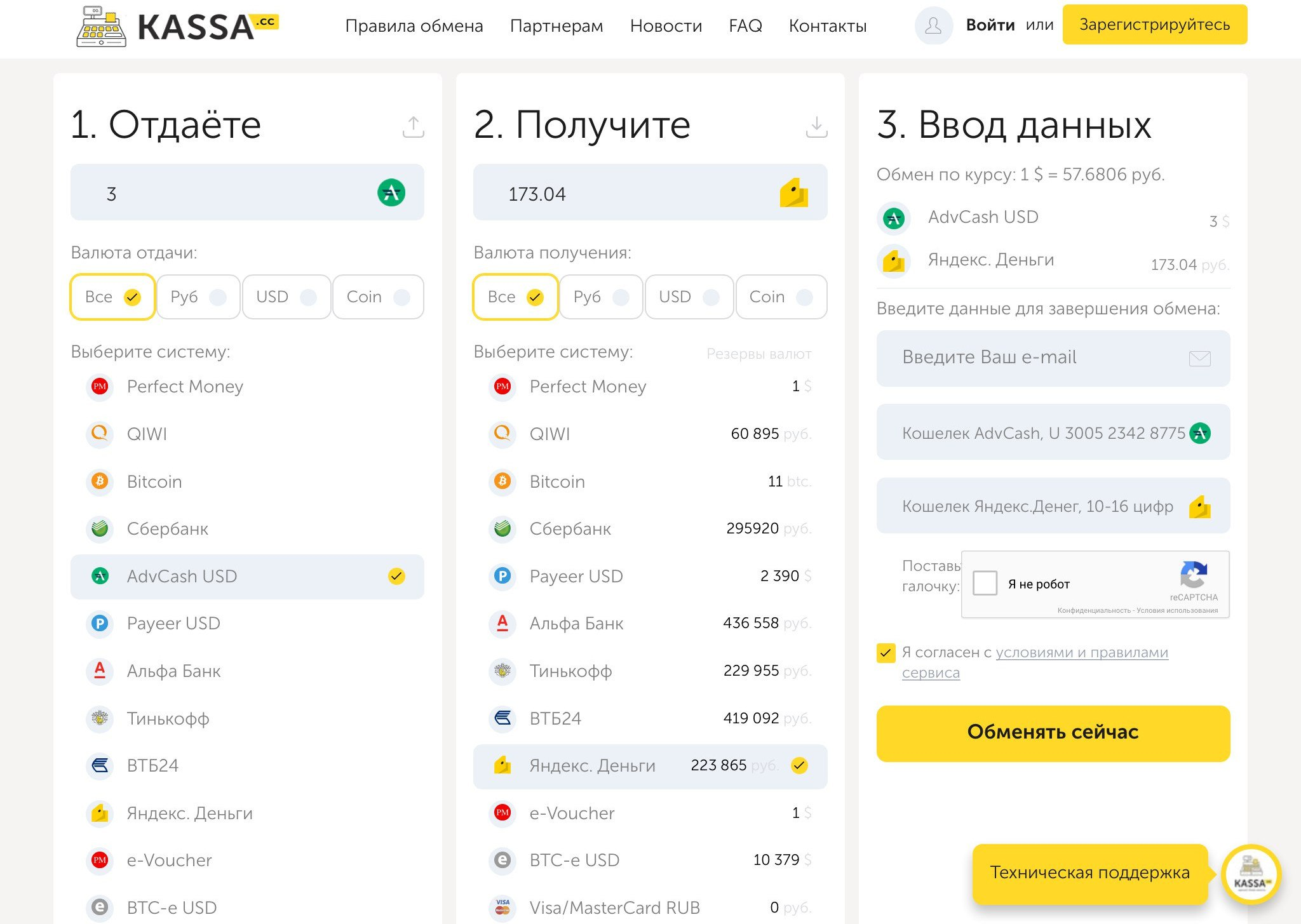 How to transfer money from a phone to a Yandex wallet