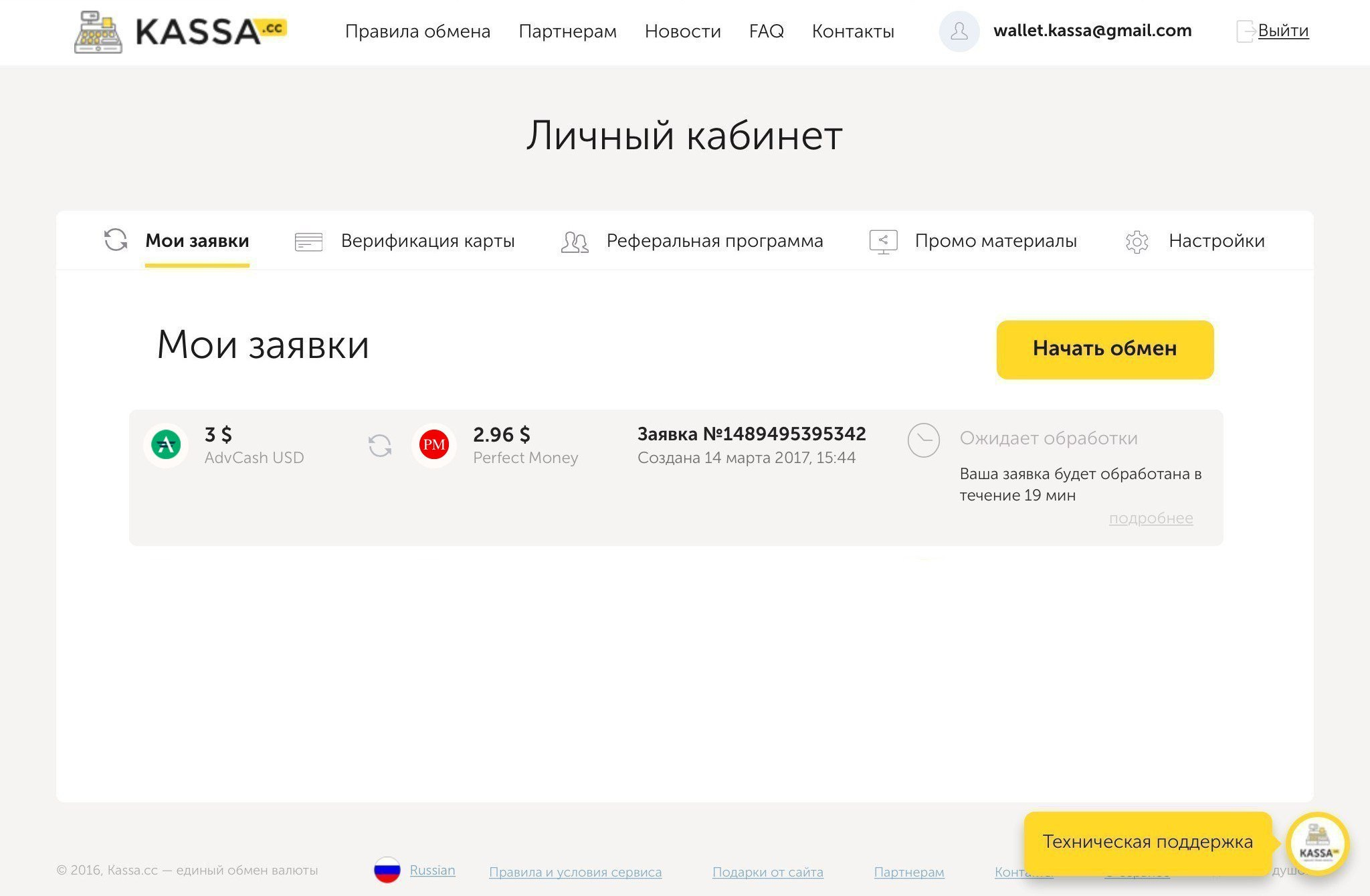 Kassa.cc is a single currency exchange. Exchange AdvCash USD for Perfect Money USD