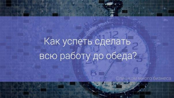 Как успеть все сделать - Pylondance.ru