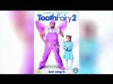 Зубная фея (1997)  Toothless