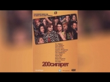200 сигарет (1999) 200 Cigarettes