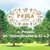 Хостел в Рязани - РОЩА -350 рублей койко место