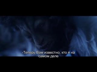Шикарный момент из Красавицы и чудовища (2014)