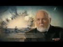 Документальный Фильм - Андреевский флаг Символ преемственности Это интересно