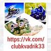 Клуб Квадрик 33