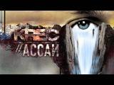 Ассаи - Февраль Другие Берега (2005) + Lyrics
