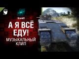 TOG II - А я всё еду! - музыкальный клип от GrandX World of Tanks