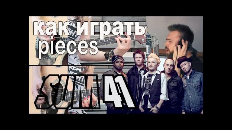 Как играть SUM 41 - PIECES   Разбор COrus Guitar Guide 31