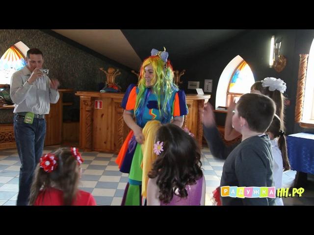 Организация детских праздников от агенства Радужка Кстово