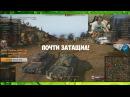 World of Tanks Stiks Бомбит 1 Стикс вместе с Дезертодом и Яриком Самые смешные моменты