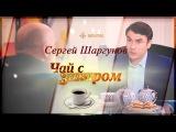 В гостях у Захара Прилепина писатель Сергей Шаргунов Чай с Захаром