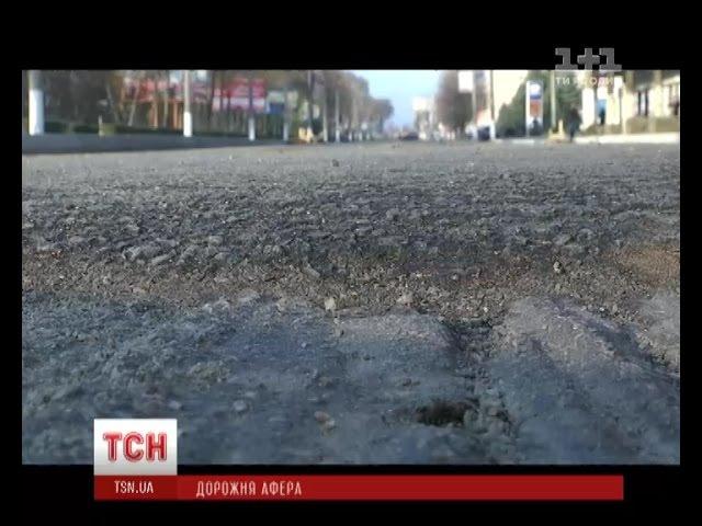 На Дніпропетровщині вкрали 4 мільйони гривень, виділених з бюджету на ремонт доріг