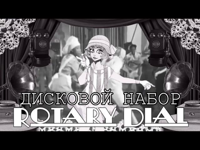 【GHOST ft. Daina 】- ROTARY DIAL RUS SUB / русские субтитры