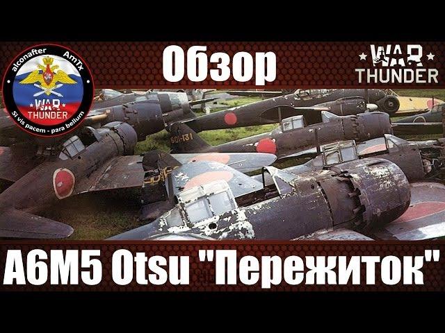 Обзор самолёта A6M5 Otsu Пережиток прошлого | War Thunder | Зеро | Zero