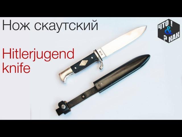 Скаутский нож или нож гитлерюгенд